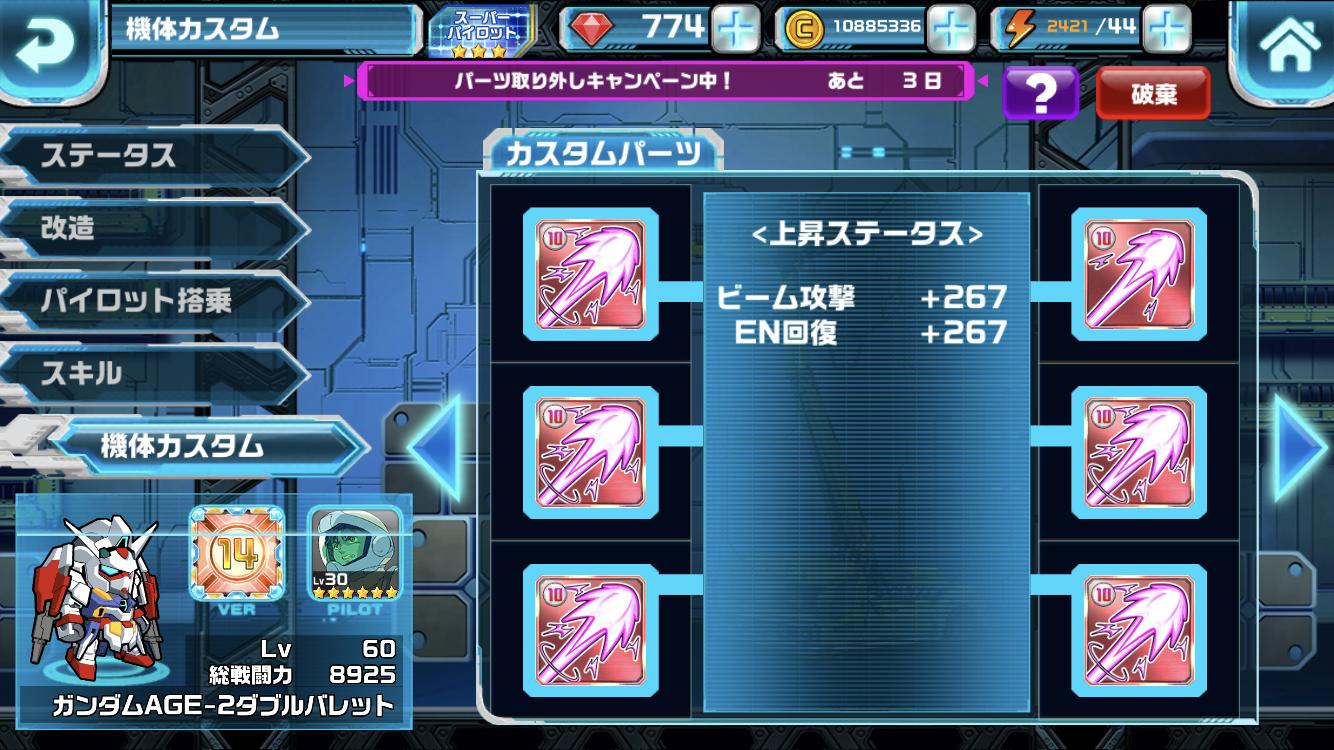 紅白イベント第2弾「ガンダム大地に立つ!」星3クリアダブルバレット