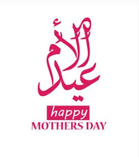 صور عبارات عن عيد الأم