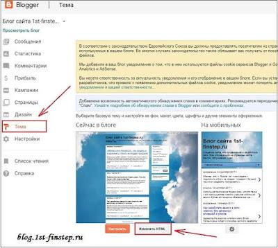 Как вставить строку подтверждения прав на сайт в html код блога на blogspot