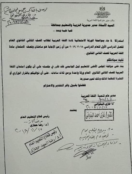 مواصفات امتحان اللغة العربية للصف الثاني الثانوى 2019