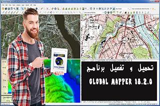 تحميل و تفعيل برنامجGlobal Mapper 18.2.0 build 052417