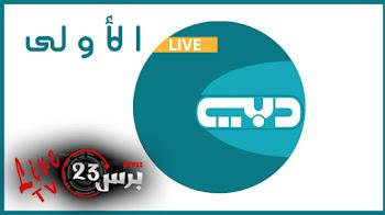 بث المباشر قناة دبي الأولى