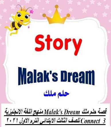 قصة حلم ملك Malak's Dream منهج اللغة الانجليزية Connect  3 للصف الثالث الابتدائي الترم الاول 2021