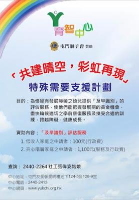 計劃推介 :育智中心「共建晴空,彩虹再現」  特殊需要支援計劃