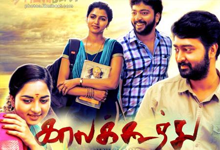 Kaalakkoothu – Official Tamil Teaser | Kalaiyarasan, Dhansika | Justin Prabhakaran