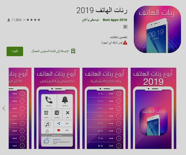 أفضل تطبيقات نغمات الرنين لنظام الاندرويد لعام 2019