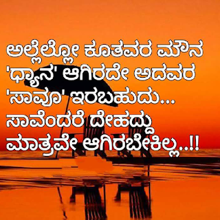 Sailence Whatsapp Profile Picture In Kannada Language