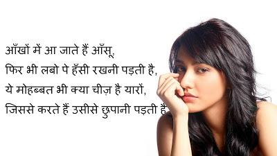 aansu Shayari Images hd wallpapers hindi