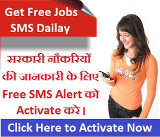 Sarkari Naukri On SMS: Subscribe