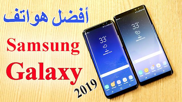 ﺍﻓﻀﻞ ﻫﻮﺍﺗﻒ ﺳﺎﻣﺴﻮﻧﺞ Samsung لسنة 2019
