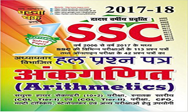 Book-PDF: Ghatna Chakra SSC Maths Solved Papers (2006 to 2017)- SSC Officer