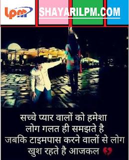 love sad image