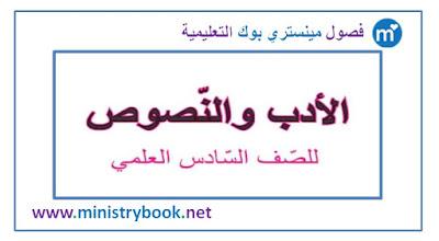 كتاب الادب والنصوص للصف السادس العلمي 2018-2019-2020-2021