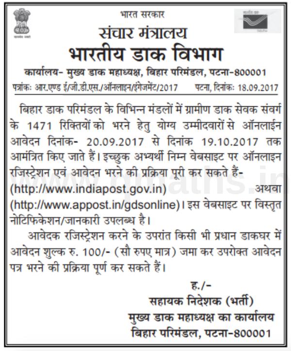 Bihar Post Office GDS Vacancy, Bihar Postal Circle Vacancy, Bihar post office Recruitment, Bihar Gramin Dak Sevak Vacancy, Bihar GDS Recruitment