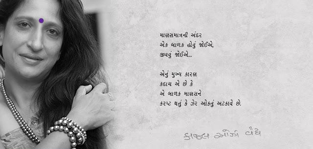 Mansh Matrni Andar Poetry & Shayari By Kajal Oza Vaidya 2017