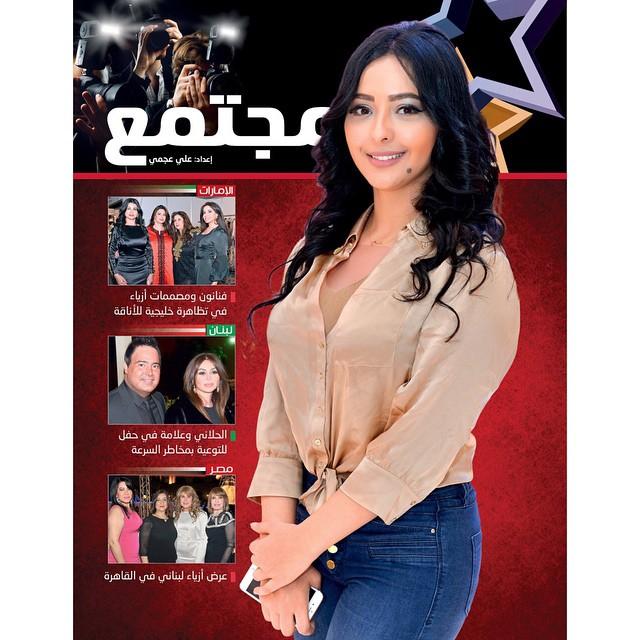 الإعلامية المغربية / حسناء إبراهيم