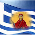 28 Οκτωβρίου 1940: Το μεγάλο θαύμα της Παναγίας!