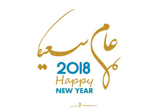 أجمل صور العام الجديد 2018