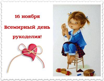 Картинки по запросу всемирный день рукодельниц