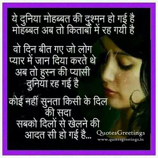 Love Quotes For Her In Hindi Shayari : pictures in hindi heart touching love shayari for broken heart