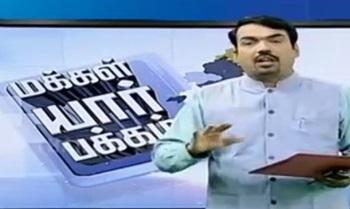 Makkal Yaar Pakkam 17-05-2016 Thanthi TV Exit Poll Results..