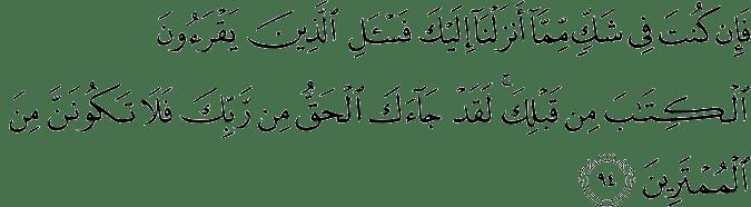 Surat Yunus Ayat 94