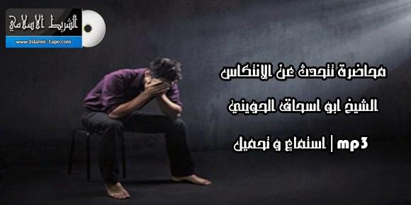 محاضرة تتحدث عن الانتكاس - الشيخ ابو اسحاق الحويني | mp3 | استماع و تحميل