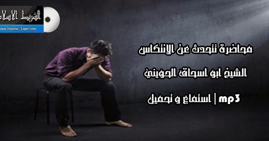 تحميل محاضرات الشيخ كشك mp3