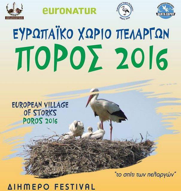 Φεστιβάλ Πελαργών στον Πόρο Φερών - το Ευρωπαϊκό χωριό των πελαργών