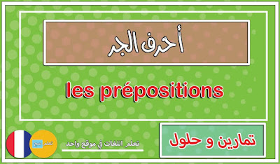 """تمارين و حلول لدرس حروف الجر """"Les prépositions"""" - قواعد تعلم اللغة الفرنسية"""
