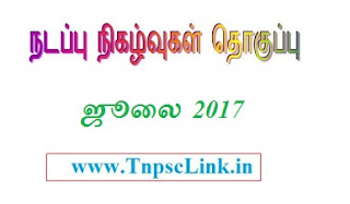 TNPSC Current Affairs 2017  www.tnpsclink.in