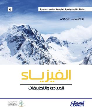 كتاب الفيزياء المبادئ والتطبيقات pdf