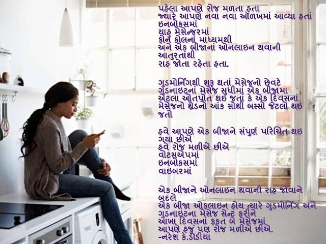 Pehla Apne Roj Malta Hata Gujarati Kavita By Naresh K. Dodia