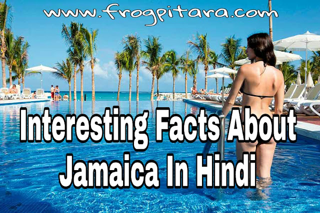 Jamaica Facts In Hindi