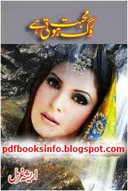 mohabbat-rog-hoti-hai-by-arisha-ghazal