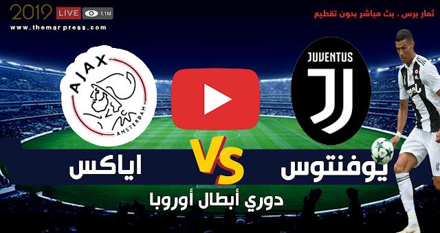 مشاهدة مباراة يوفنتوس واياكس أمستردام بث مباشر بتاريخ 16-04-2019 دوري أبطال أوروبا