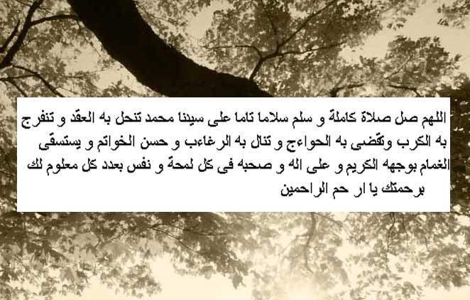 Keutamaan Membaca Sholawat Nariyyah