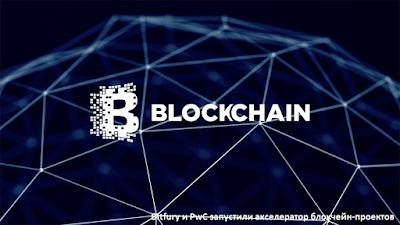 Bitfury и PwC запустили акселератор блокчейн-проектов