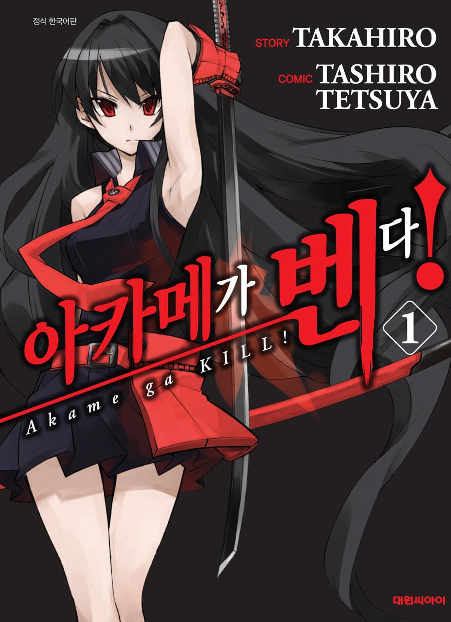 Pierwszy tom Akame Ga Kill!