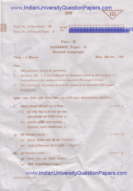 inter 1st year previous question papers with answers