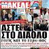Τα 3 βήματα απελευθέρωσης της Ελλάδος!!!