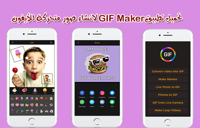 تحميل-تطبيق-GIF-Maker-لانشاء-صور-متحركة-للأيفون