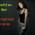 Intezaar Shayari in Hindi for Girlfriend hd image