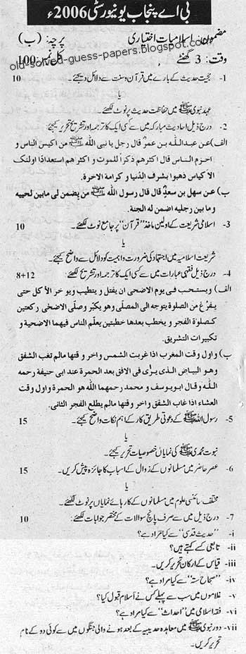 Punjab university thesis list of islamic studies