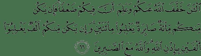 Surat Al Anfal Ayat 66