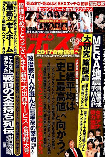 週刊ポスト 2017年01月13・20日号  108MB