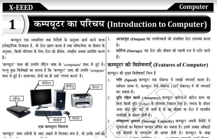 Introduction To Computer Notes Pdf