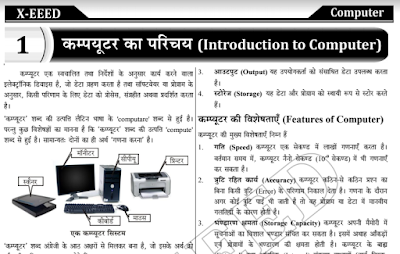 General Computer Notes For Bank Exams