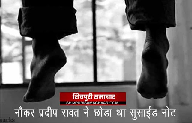अग्रवाल एप्लासेंस के संचालक के खिलाफ नौकर की आत्महत्या का मामला दर्ज | SHIVPURI NEWS