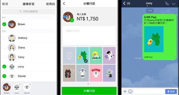 朋友吃飯直接用手機分帳,LINE Pay首波推出30家合作店家